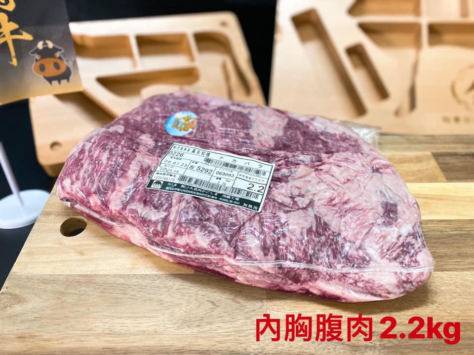 高崎和牛-內胸腹肉